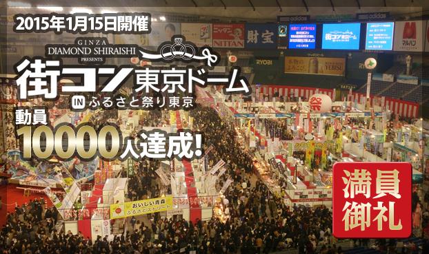 街コン東京ドームinふるさと祭り東京