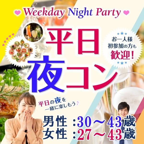 平日夜コン(30代中心30-43/27-43)街コンMAP