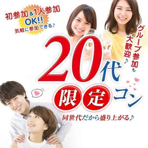 20代限定コン_600