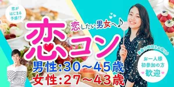 恋コン~男性30~45歳/女性27~43歳限定編~_300