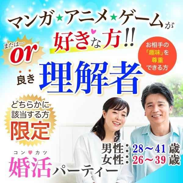 アニメ好き婚活パーティー28-41/26-39
