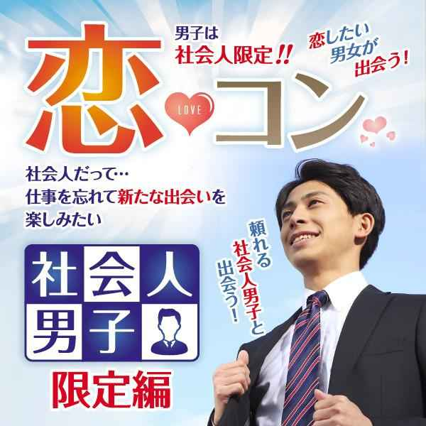 恋コン~社会人男子限定編~_600