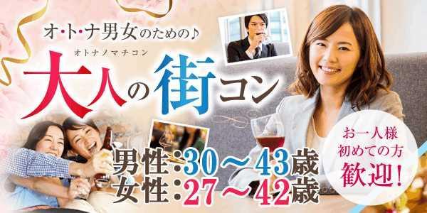 大人の街コン(30代中心30-43/27-42)街コンMAP