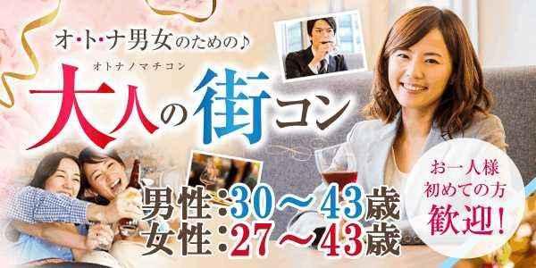 ①大人の街コン~男性30~43歳/女性27~43歳限定編~_300