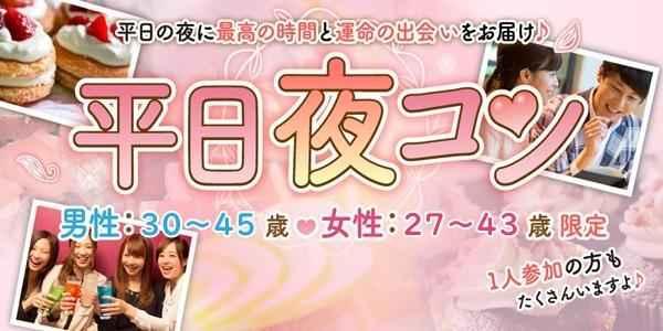 平日夜コン~男性30~45歳/女性27~43歳限定編~_300