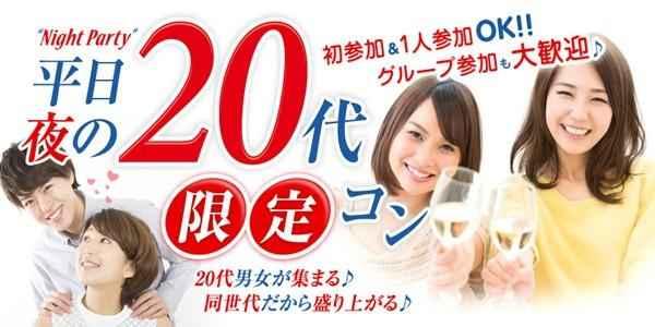 20代限定コン_300