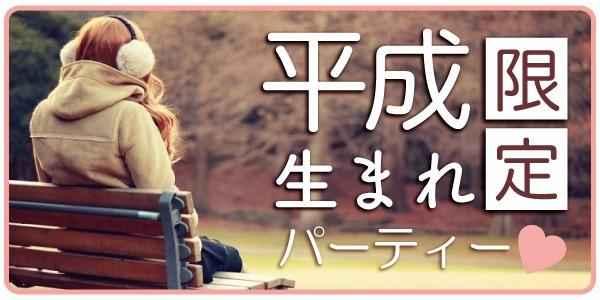 平成生まれ限定_冬