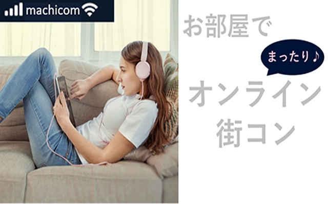 オンライン街コン20代